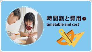 時間割と費用 timetable and cost