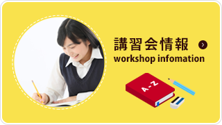 講習会情報 workshop information